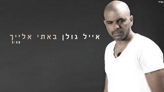 getlinkyoutube.com-אייל גולן - באתי אלייך Eyal Golan