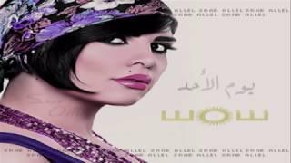 getlinkyoutube.com-شمس - يوم الاحد 2017 (طرب) حصرياً | Shams - yoom EL-a7ad
