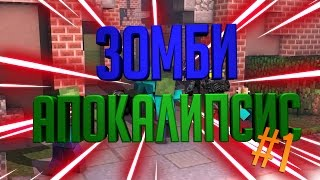 getlinkyoutube.com-Minecraft Сериал Зомби Апокалипсис Глава 1 | Знакомство