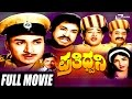 Prathidhwani – ಪ್ರತಿಧ್ವನಿ | Kannada Full HD Movie | FEAT.Dr Rajkumar, Rajesh, Dinesh