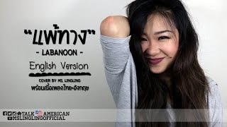 getlinkyoutube.com-แพ้ทาง - LABANOON - ENGLISH เวอร์ชั่น [COVER] - by Ms.LingLing