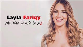 getlinkyoutube.com-Layla Fariqy - Bo Dwa Jara Bajet Delm بۆ دوا جاره