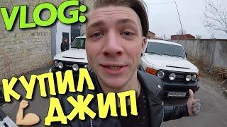 getlinkyoutube.com-VLOG: КУПИЛ ДЖИП - TOYOTA FJ Cruiser / Андрей Мартыненко