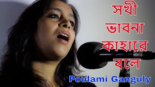 getlinkyoutube.com-Sokhi Bhabona Kahare Bole - Poulami Ganguly   [HD]