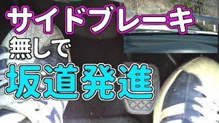 getlinkyoutube.com-サイドブレーキ使わないで 坂道発進する方法 【MT車の運転】 坂道発進 上級編 | マニュアル車