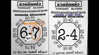 getlinkyoutube.com-เลขเด็ด 17/1/59 รวยอีกแล้ว หวย งวดวันที่ 17 มกราคม 2559