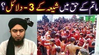 getlinkyoutube.com-MATAM kay HAQ main Ahl-e-Tashayyo ki janib say 3-DALA'IL ka Jaiza ! (By Engineer Muhammad Ali Mirza)