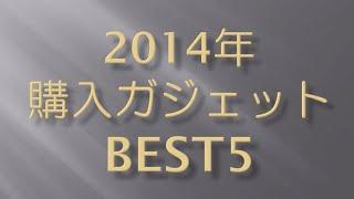getlinkyoutube.com-2014年購入ガジェット Best5