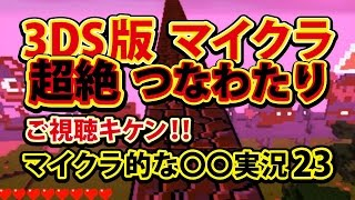 getlinkyoutube.com-【キューブクリエイター3D】 3DS マインクラフト 的な実況23