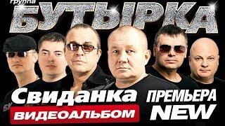 getlinkyoutube.com-НОВЫЙ АЛЬБОМ! БУТЫРКА - СВИДАНКА / ВИДЕОАЛЬБОМ/2016
