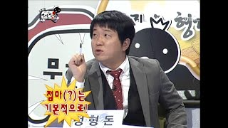 getlinkyoutube.com-Infinite Challenge, The year-end tax adjustment, #02, 연말정산 20110101
