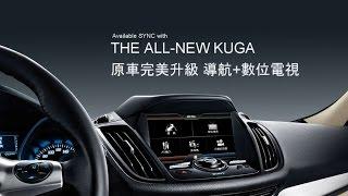 getlinkyoutube.com-KUGA 專用介面原車完美升級聲導航+數位電視