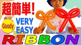getlinkyoutube.com-VERY EASY!!!  How to make Balloon bow tie  超簡単!リボンの作り方 【かねさんのバルーンアート 】