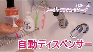 getlinkyoutube.com-【便利!?】自動で洗剤!ミューズ ノータッチ泡ハンドソープ