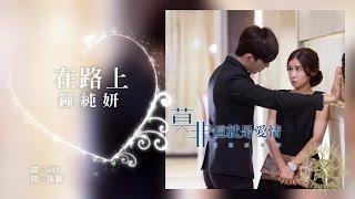 getlinkyoutube.com-鐘純妍《在路上》(【莫非,這就是愛情】插曲)歌詞版MV