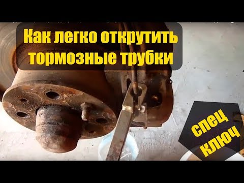 Как открутить тормозную трубку и тормозной штуцер, если они закисли. Ключ для тормозных трубок.