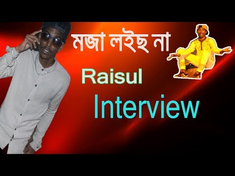 আমার হরমোন এ সমস্যা । Raisul Islam Atif Interview ।The Bitla Show EP-1। By Bitla Boyz