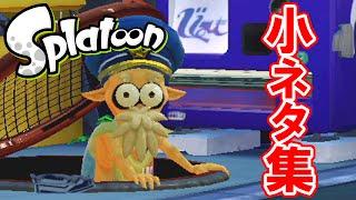 スプラトゥーン(Splatoon) 小ネタ集!