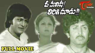 getlinkyoutube.com-O Manishi Tirigi Choodu - Full Length Telugu Movie - Murali Mohan - Mohan Babu