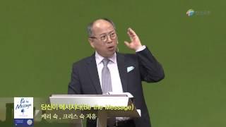 getlinkyoutube.com-[만나교회]나를 본받으십시오(김병삼 목사)