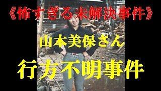 getlinkyoutube.com-【閲覧注意】山本美保さん行方不明事件《怖すぎる未解決事件》