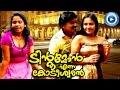 Tintumon Enna Kodeeswaran - Santhosh Pandit New Malayalam Movie Song 2014 - Thazhvara Manalthari