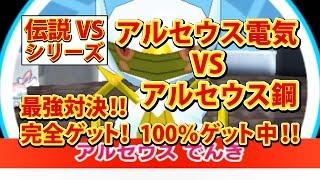 getlinkyoutube.com-【みんなのポケモンスクランブル】3DS アルセウス 対 アルセウス