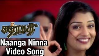 Naanga Ninna Video Song | Chatrapathi Tamil Movie | SarathKumar | Nikita | SA Rajkumar