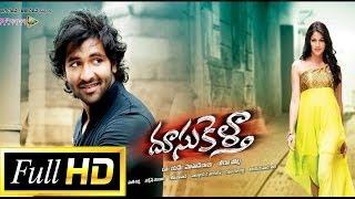 getlinkyoutube.com-Doosukeltha Full Length Telugu Movie || DVD Rip...