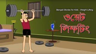 Weight Lifting || Nonte Fonte || Bengali Comics Series || Animation Comedy Cartoon