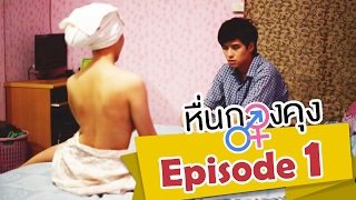 getlinkyoutube.com-หื่น กวง คุง The Series 18+ (Episode 1)