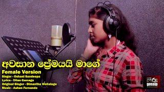 getlinkyoutube.com-Awasana Premayai Mage - Female Version (Awasana Premaye Kandule)  - Oshani Sandeepa | Hiru Gossip