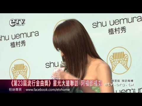 《第23屆流行金曲獎》星光大道聯訪阿福鄧福如