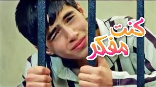 getlinkyoutube.com-كنت مفكر حالي شي  - عبدالقادر صباهي | قناة كراميش Karameesh Tv