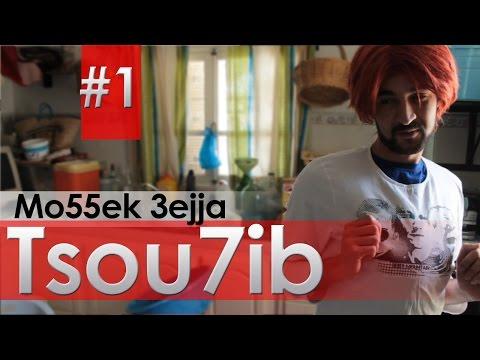 """""""Tsou7ib"""" : مخّك عجّى"""