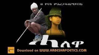 getlinkyoutube.com-Eritrea - Yonas Mihretab (Maynas) - Halewa - New Eritrean Comedy 2014