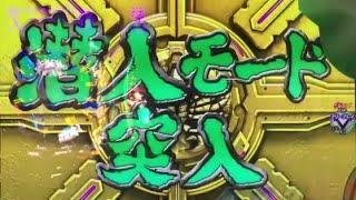 getlinkyoutube.com-【CR仮面ライダーV3 Light Ver】激アツ動画集③