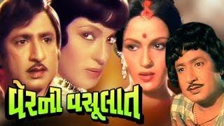 Verni Vasulaat Full Movie - વેરની વસૂલાત - Super Hit Gujarati Movies – Action Romantic Comedy Film width=