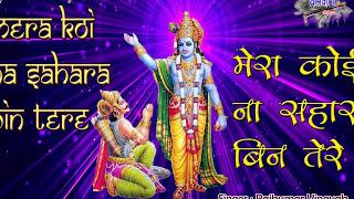 मेरा कोई न सहारा बिन तेरे | गुरुदेव सांवरिया मेरे | Mera Koi Na Sahara Bin Tere | Satsangi Bhajan width=
