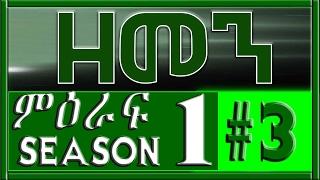 (ዘመን )ምዕራፍ 1 ለትውስታ Season 1 review(#3)