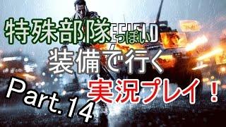 【BF4】特殊部隊装備で行くBF4!(ゆっくり実況)part.14