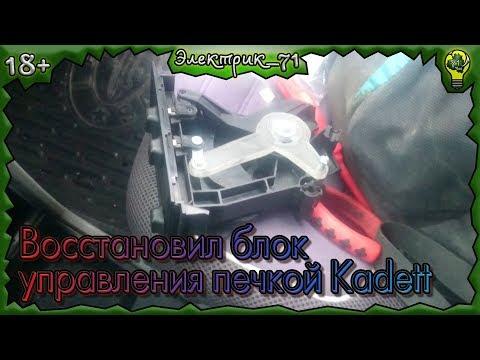 Восстанавливаю блок управления печкой. Opel Kadett (+18)