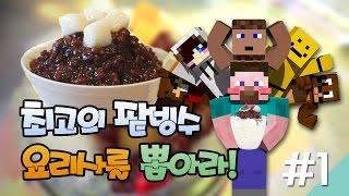 getlinkyoutube.com-양띵 [최고의 팥빙수 요리사를 뽑아라! 1편 / 미소와 오징어들 제작] 마인크래프트