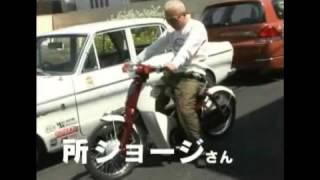 第34回 『ホンダ スーパーカブが凄い!所ジョージも乗ってる♪』 山田店長のどうでもイイ話