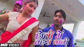 getlinkyoutube.com-HOLI MEIN BAHARA BAANI ||Latest Bhojpuri HOLI HOT VIDEO Song 2017| PATANJALI KE RANG -JAY YADAV BABU