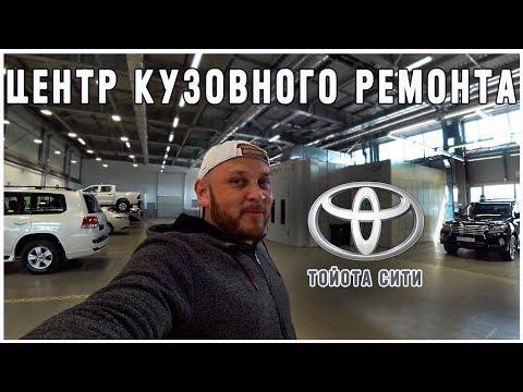 ТОЙОТА СИТИ Центр кузовного ремонта