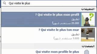 getlinkyoutube.com-كيف تعرف كم شخص يدخل بروفايلك في فيس بوك