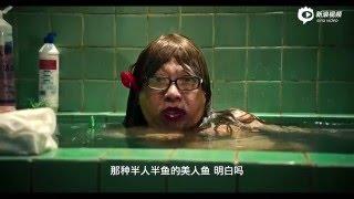 "getlinkyoutube.com-[ENG CC] Stephen Chow ""The Mermaid"" Trailer (1)"