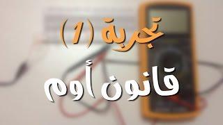 getlinkyoutube.com-تجربة (1) من تجارب معمل الترم الأول - تطبيق قانون أوم