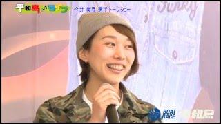 getlinkyoutube.com-ボートレース平和島 今井 美亜 選手トークショー